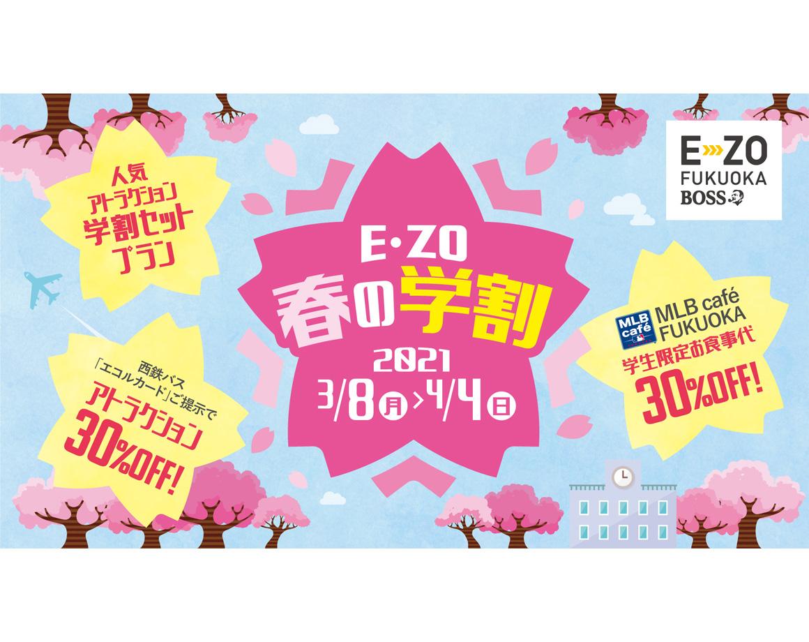 E・ZOの春の学割キャンペーン実施!